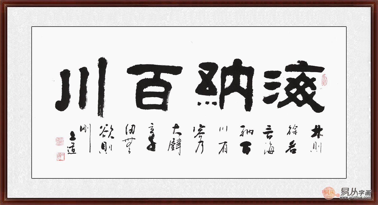 四字书法 孙文化新品隶书《海纳百川》