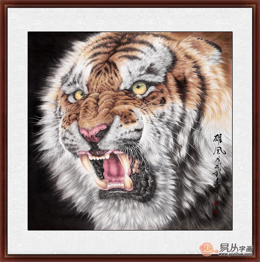 老虎画挂在哪 国画虎的寓意图片