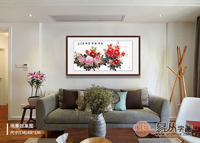客厅沙发背景墙最美装饰 国礼书画家石开牡丹图