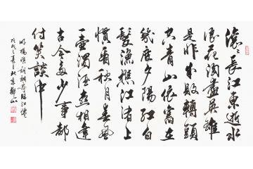 观山诗词书法《临江仙·滚滚长江东逝水》图片
