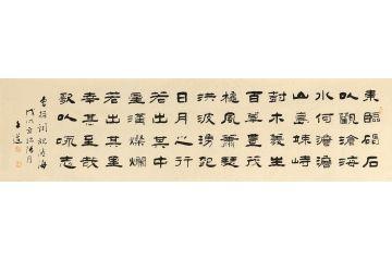 河南省书协会员孙文化隶书《观沧海》