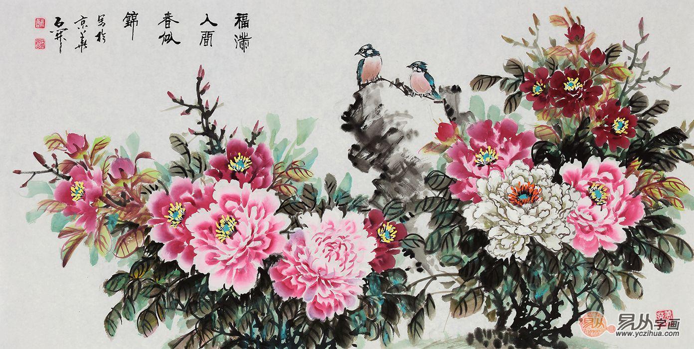 国礼书画家石开国画牡丹图《福满人间春似锦》(作品来源:易从网)