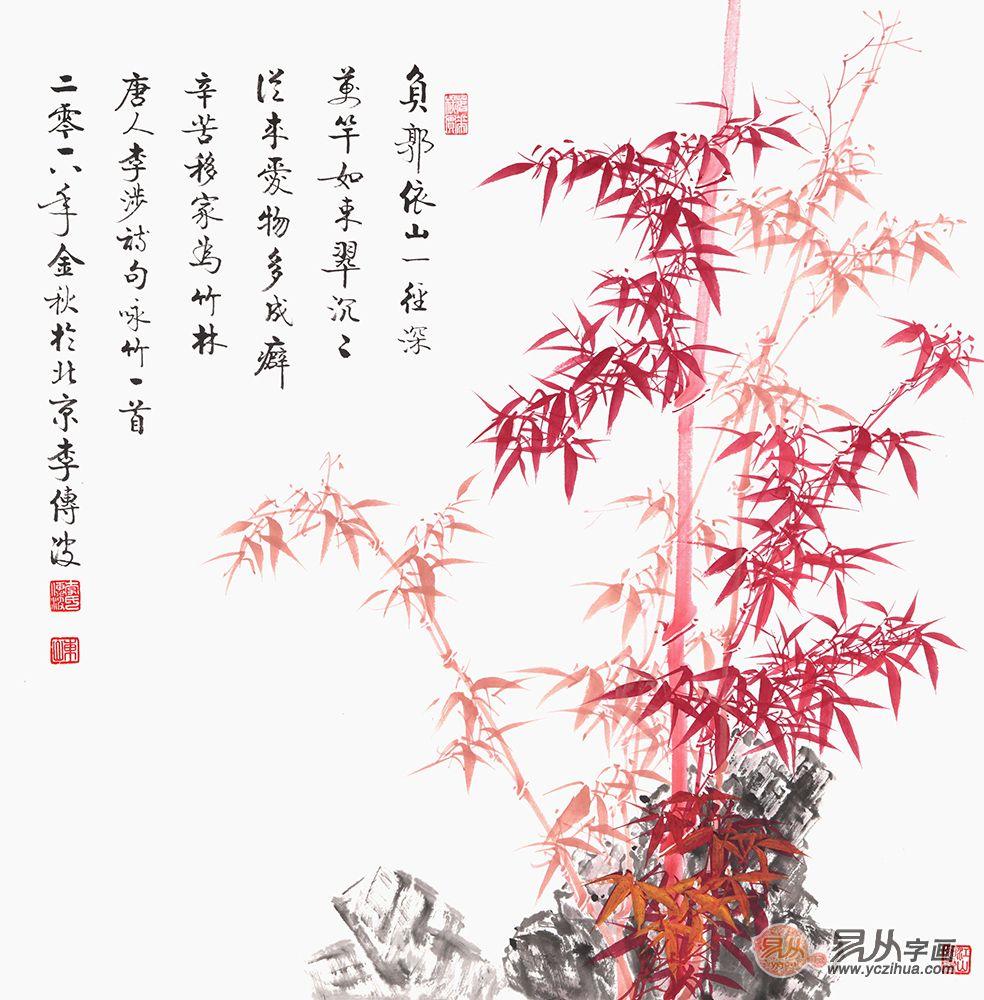 李传波红竹画《唐·李涉 葺夷陵幽居》
