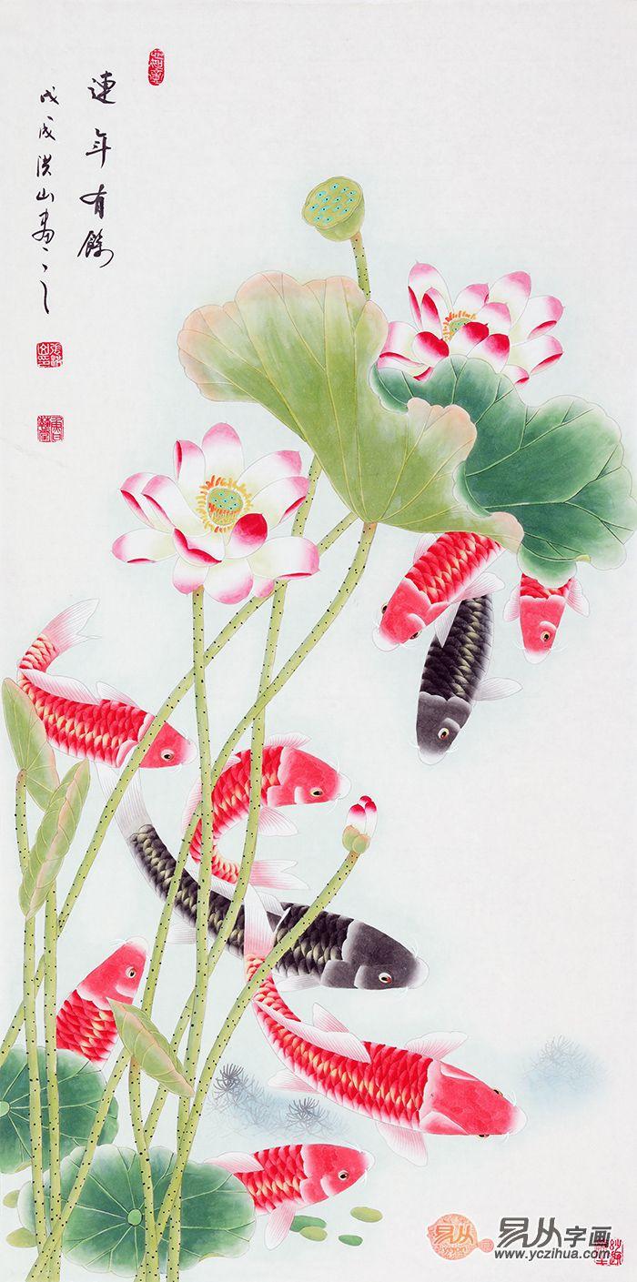 國家一級美術師張洪山荷花九魚圖《連年有余》