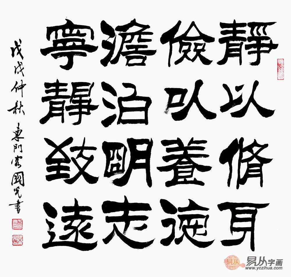 https://static.yczihua.com/images/201810/goods_img/12089_P_1540247850578.jpg