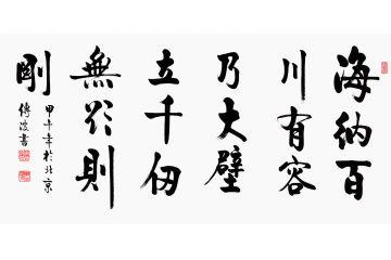 林则徐名言 李传波新品启功体《海纳百川 有容乃大》