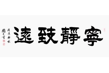 经典四字书法 于国光隶书《宁静致远》图片