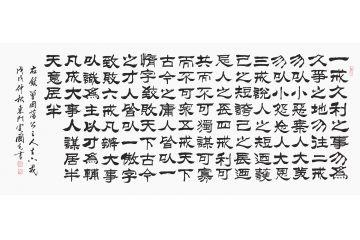 【最新力作】 于國光隸書書法《曾國藩人生六戒》