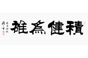 劉炳森弟子于國光隸書《積健為雄》