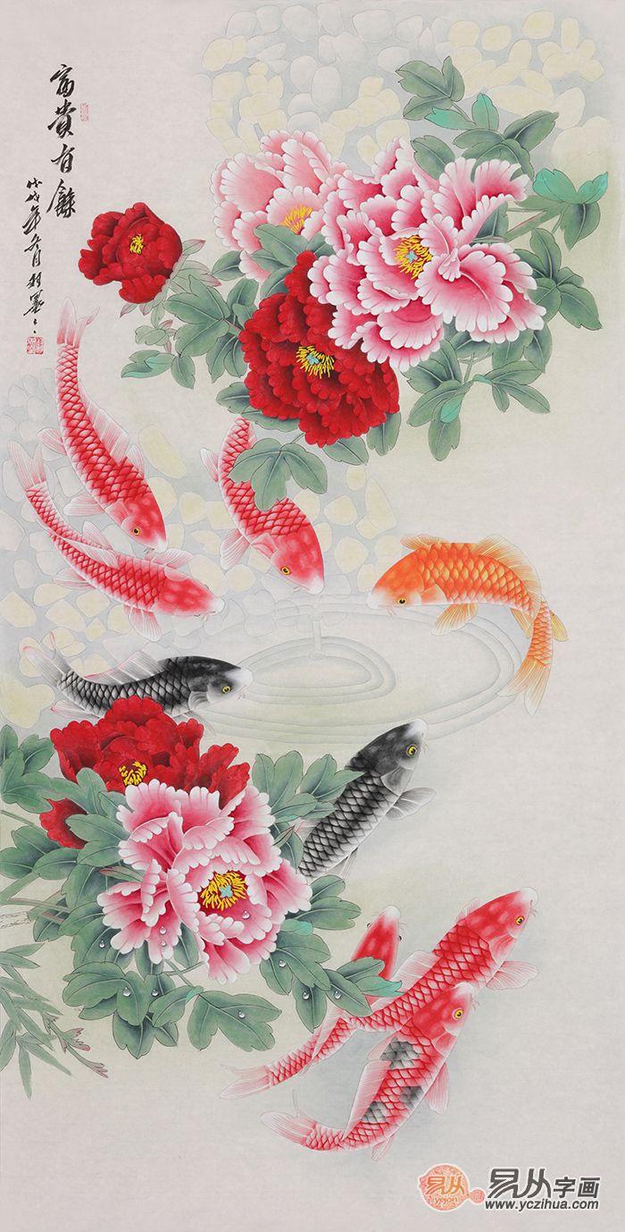 羽墨牡丹九鱼图