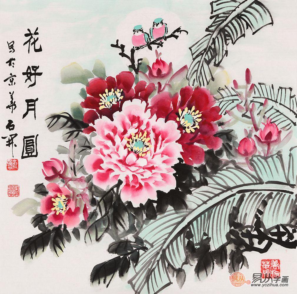 国礼书画家石开新品斗方花鸟画《花好月圆》   这幅石开老师的斗方写意牡丹图,花色绚丽温馨,艳而不妖.