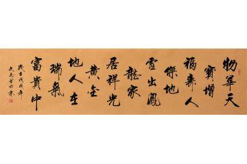 李文志六尺橫幅行書《物華天寶增福壽 人杰地靈出鳳龍》