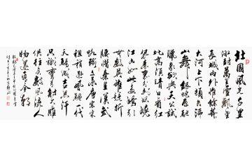 人氣書法 國賓禮書法家觀山代表作《沁園春雪》