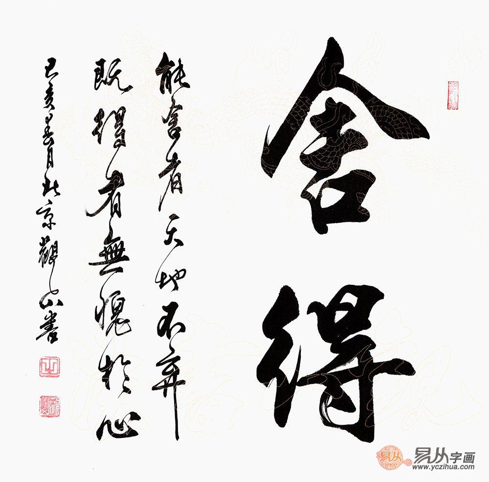 https://static.yczihua.com/images/201904/goods_img/13794_P_1556491616313.jpg