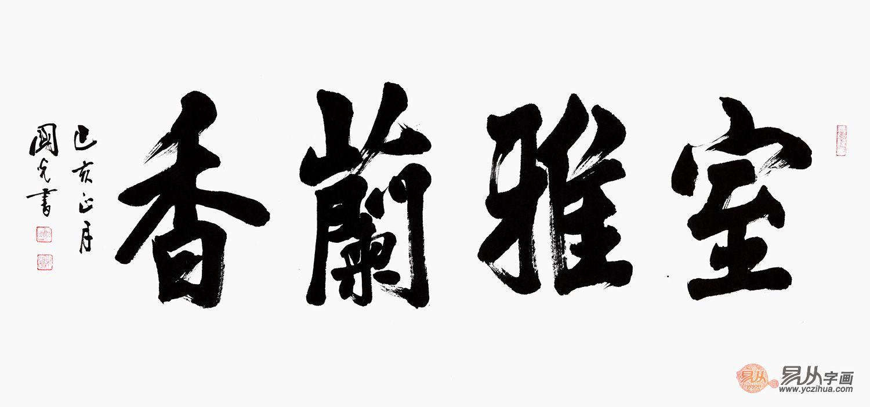 四字書法作品