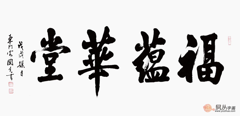 四字书法作品
