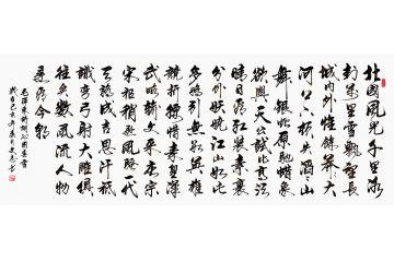 中书协会员李文志新品诗词书法《沁园春雪》