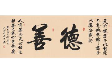 中书协会员李文志行书书法《善德》