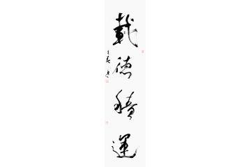 客厅字画 杨久春四字书法《载德积运》