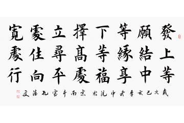 左宗棠名言 孔德文楷书《发上等愿》