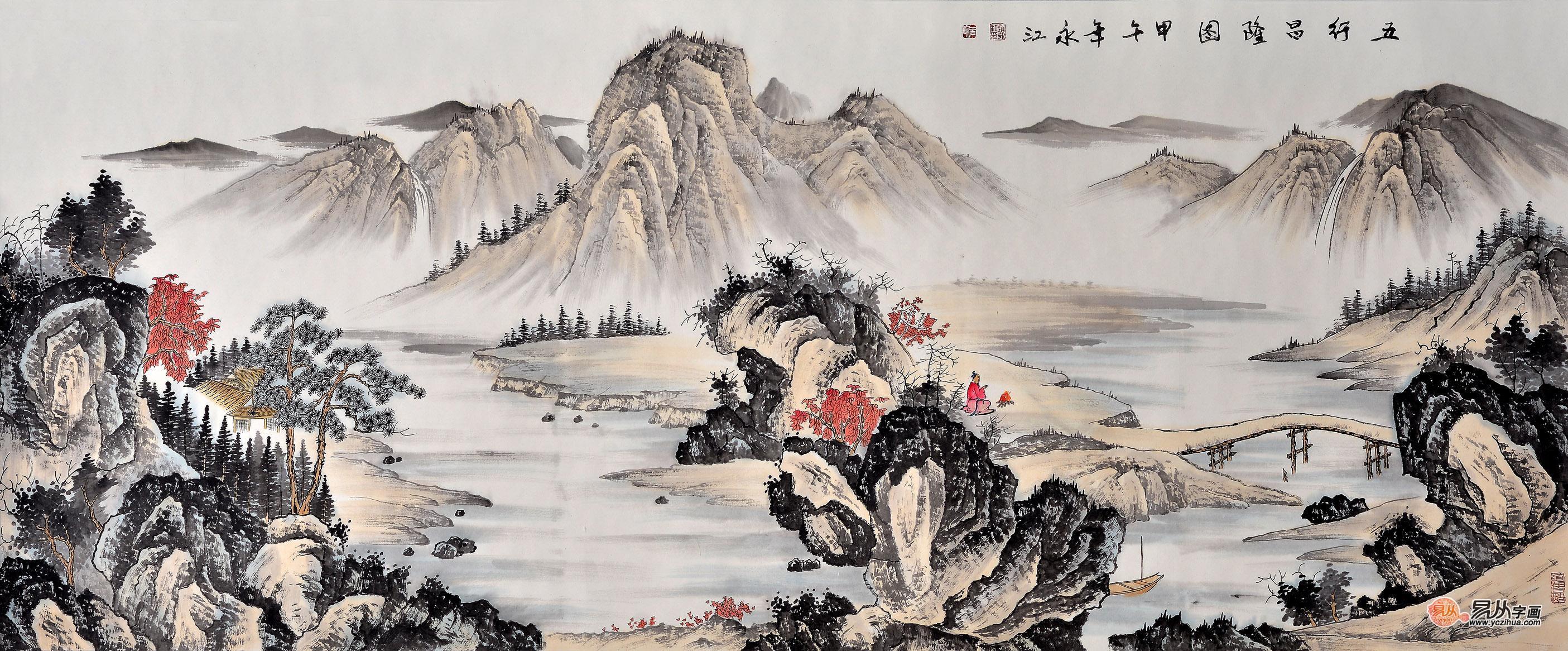 五行昌隆图欣赏 赵永江山水画作品
