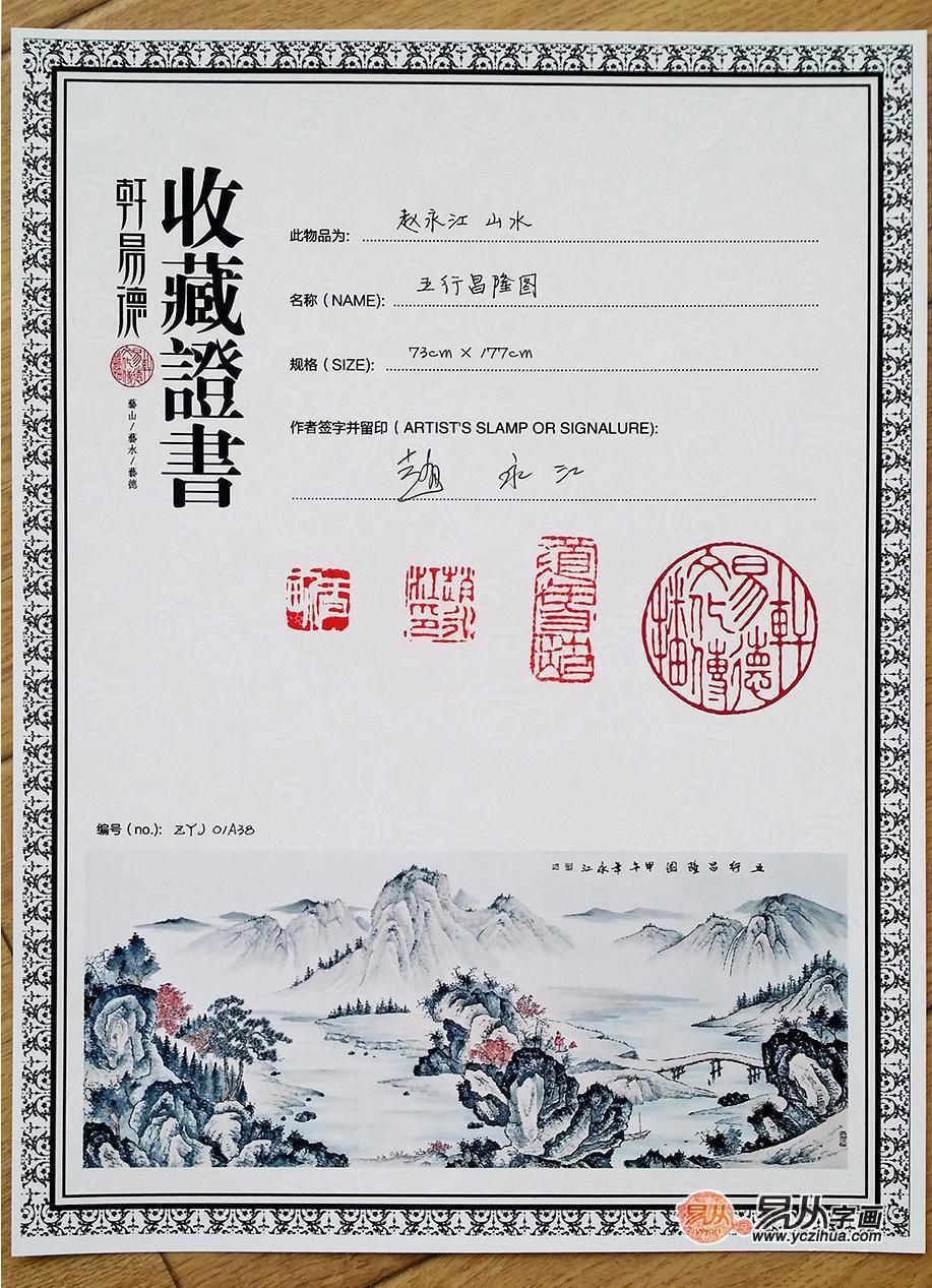 五行昌隆图收藏证书