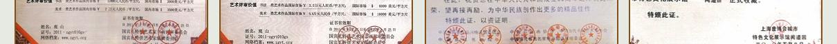 中國當代書畫名家展獲金獎