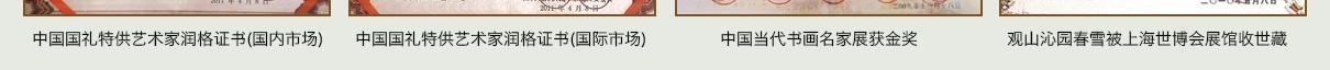 """""""沁園春雪""""被上海世博會城市特色文化展示館聞道園收藏"""