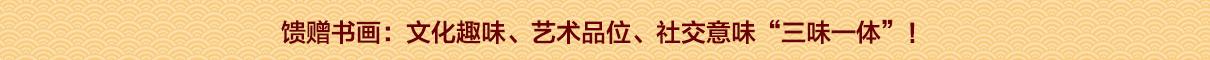 """饋贈書畫:文化趣味、藝術品位、社交意味""""三味一體""""!"""
