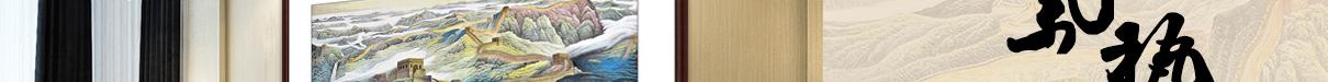 山水分類:風水畫,國畫長城