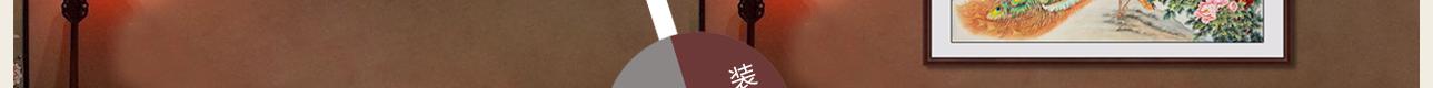 王一容字畫客廳裝飾前后比對圖