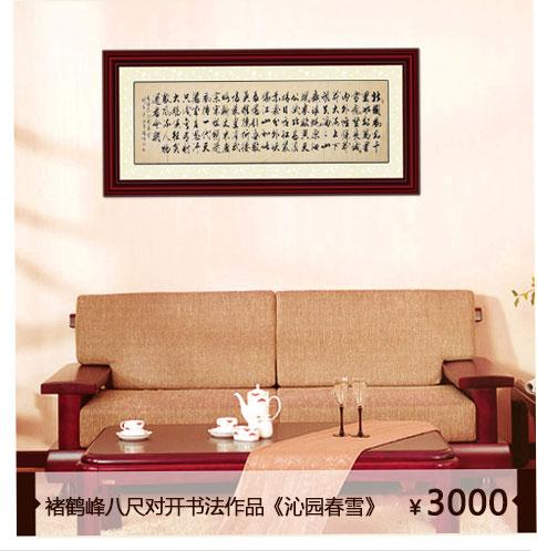 褚鹤峰八尺对开书法作品《沁园春雪》