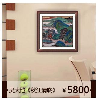 吴大恺四尺斗方山水作品《秋江清晓》